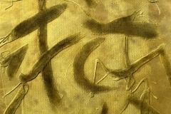 alchemists-calligraphy